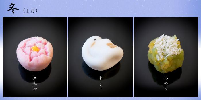 大丸:季節のお菓子・冬