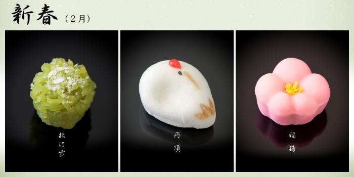 大丸:季節のお菓子・新春