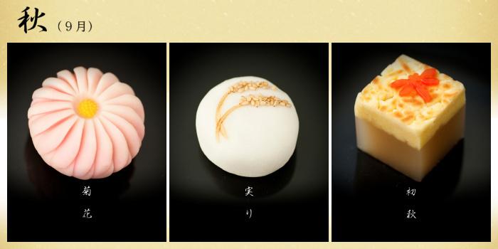大丸:季節のお菓子・秋