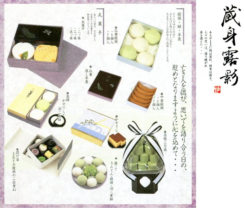 慶弔のお菓子【蔵身露影】