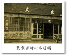 大丸:創業当時の本店舗
