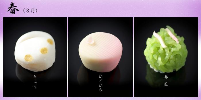 大丸:季節のお菓子・春