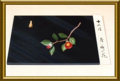 大丸:各月の菓子細工・12月