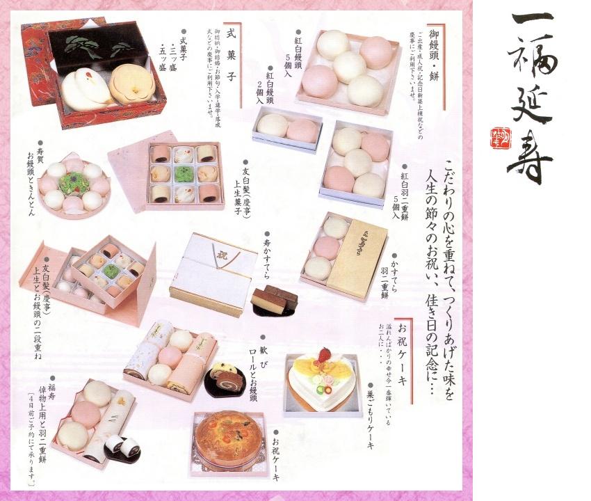 慶弔のお菓子【一福延寿】