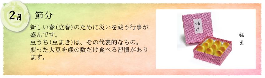 大丸:歳時のお菓子・2月・節分