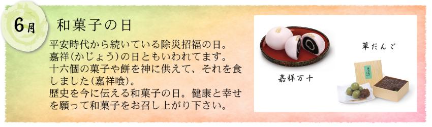 大丸:歳時のお菓子・6月・和菓子の日