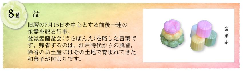 大丸:歳時のお菓子・8月・盆