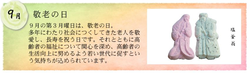 大丸:歳時のお菓子・9月・敬老の日