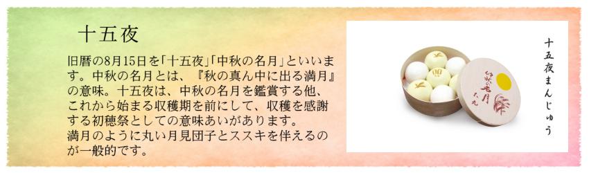 大丸:歳時のお菓子・9月・十五夜