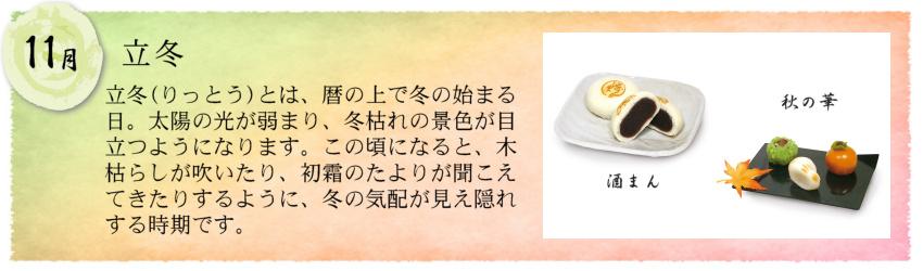 大丸:歳時のお菓子・11月・立冬