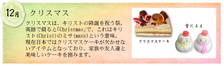 大丸:歳時のお菓子・12月・クリスマス