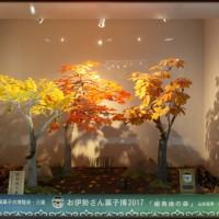 お伊勢さん菓子博2017_蝦夷地の森