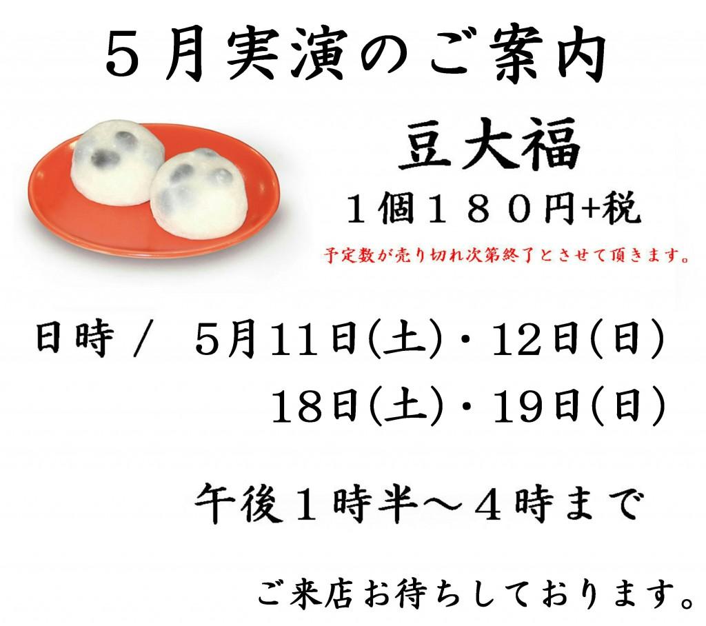 豆大福HP201905