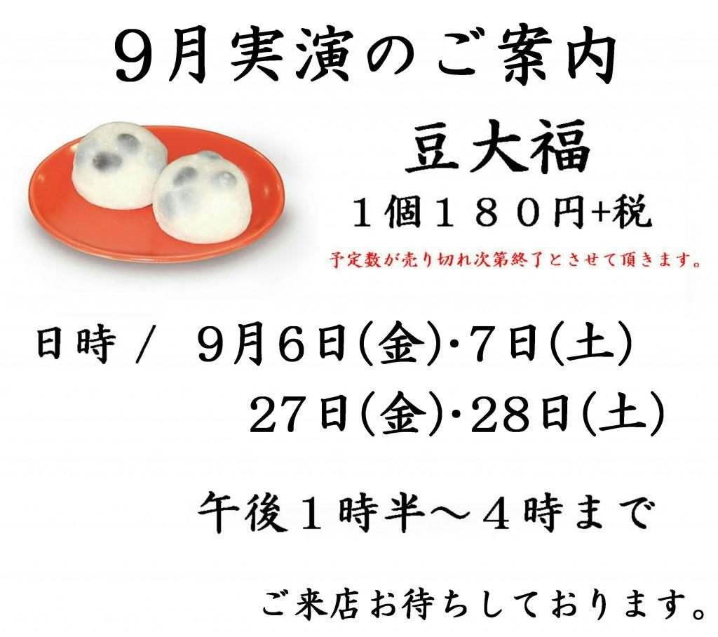 豆大福HP201908