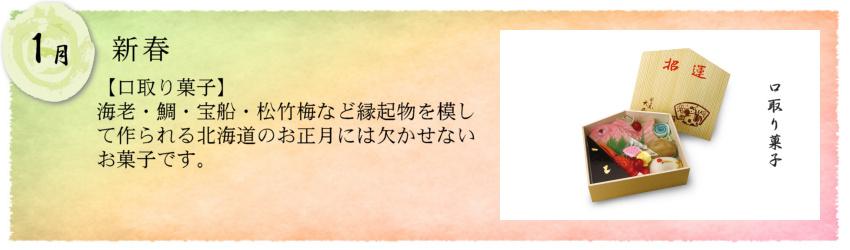大丸:歳時のお菓子・1月・新春