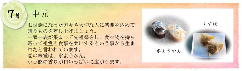 大丸:歳時のお菓子・7月・中元