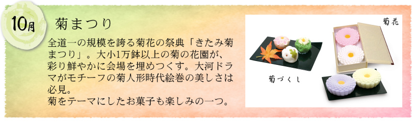 大丸:歳時のお菓子・10月・菊まつり